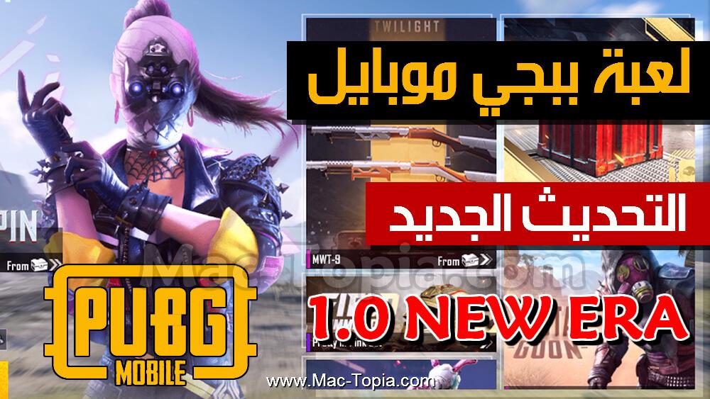 كتابه عربي كمبيوتر ببجي