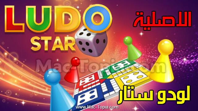 تنزيل لعبة لودو ستار Ludo Star مجانا للاندرويد و الايفون و الكمبيوتر ماك توبيا