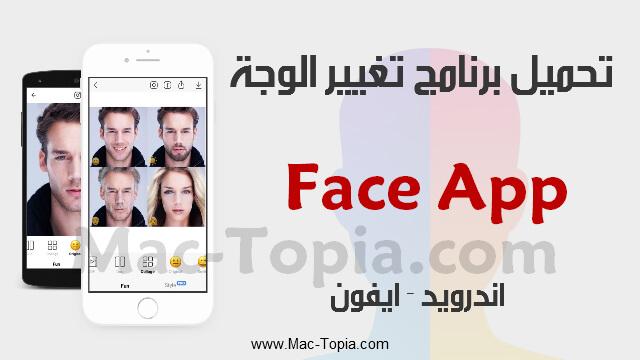 تحميل برنامج Face App فيس اب تحدي صورتك وانت كبير للجوال مجانا