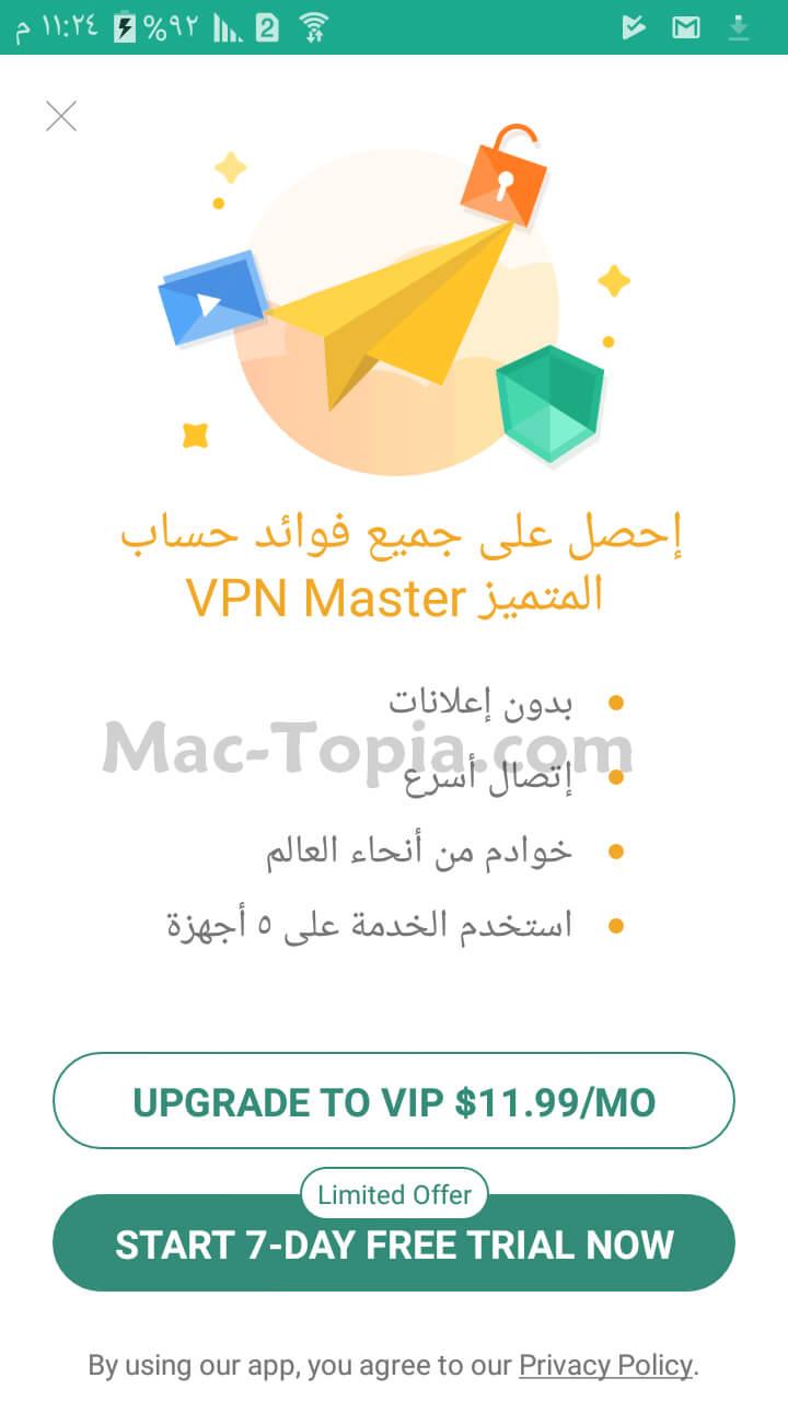 برنامج vpn للكمبيوتر مجانا 2019