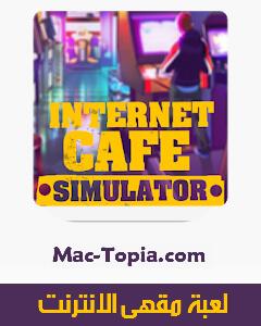 internet cafe simulator تحميل مجانا