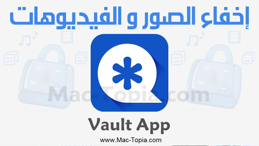 تحميل برنامج قفل الصور و الفيديو Vault للاندرويد و الايفون مجانا ماك توبيا