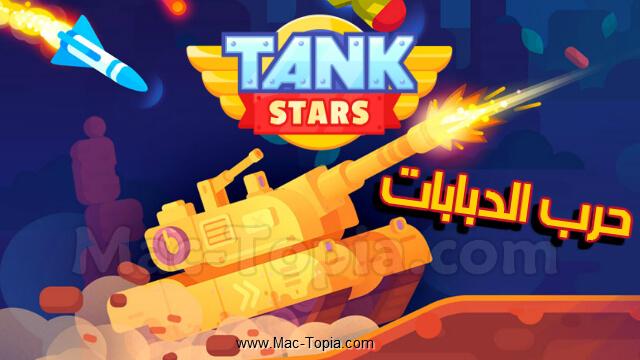 تحميل لعبة tank stars