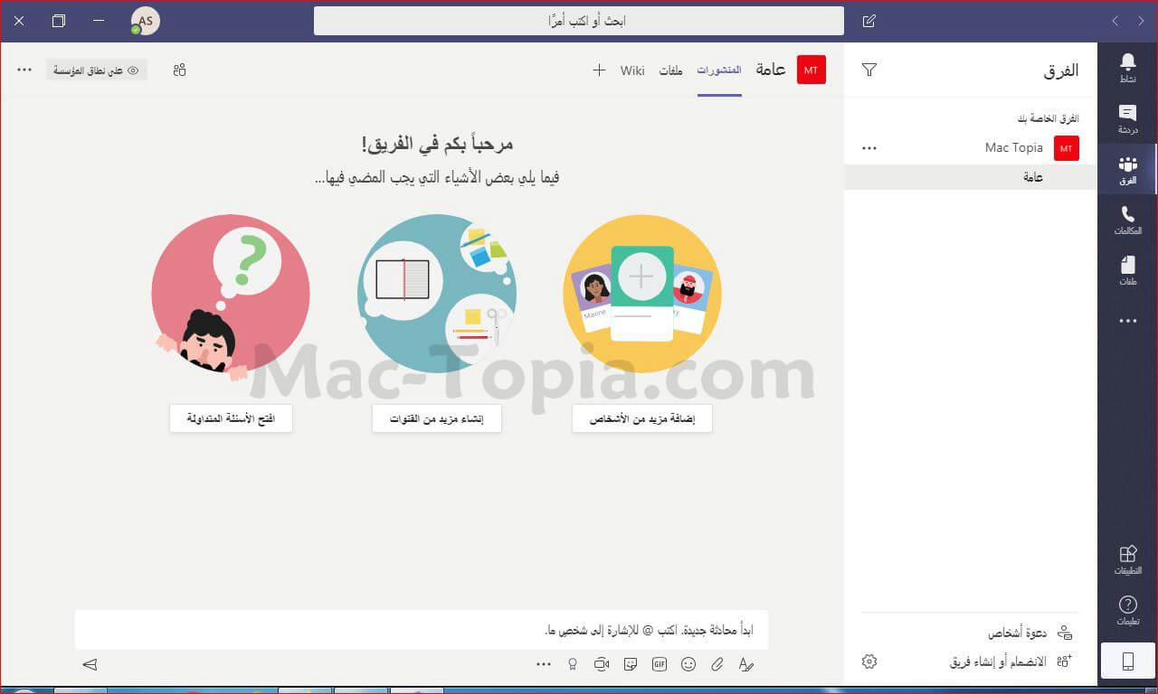 تحميل برنامج سويتش ماك عربي