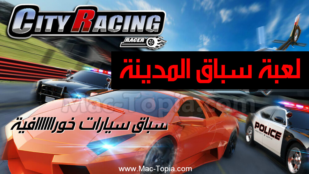 تحميل لعبة سباق سيارات كراش الاصلية