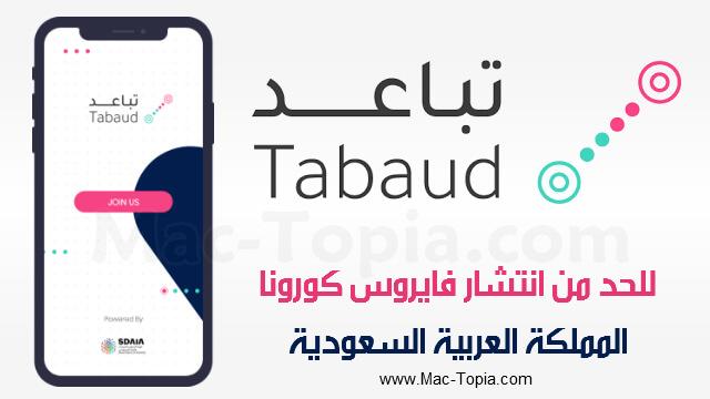 تحميل تطبيق تباعد كورونا للاندرويد و الايفون داخل المملكة العربية السعودية مجانا ماك توبيا