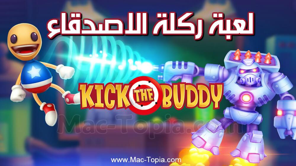 تحميل لعبه kick the buddy