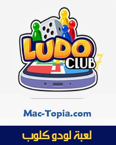 تهكير لعبة ludo club 2021