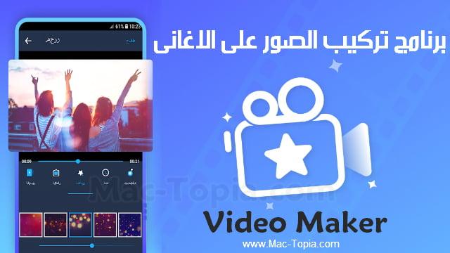 تحميل برنامج تركيب الصور على الاغانى وصنع فيديو Mv Maker بدون نت مجانا ماك توبيا