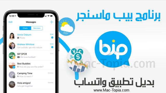 تحميل برنامج Bip بيب افضل تطبيق مراسلة و دردشة بديل واتساب ...
