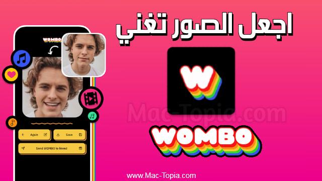 تحميل برنامج Wombo
